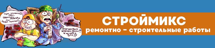 ООО СтройМикс : ремонтно - строительная бригада